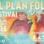 Al Plan Folk Festival 2016